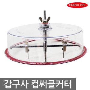 갑구사 써클캇타 CP-180 CP-280 석고보드 합판 철판