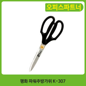 파워주방가위 K-307 (평화)