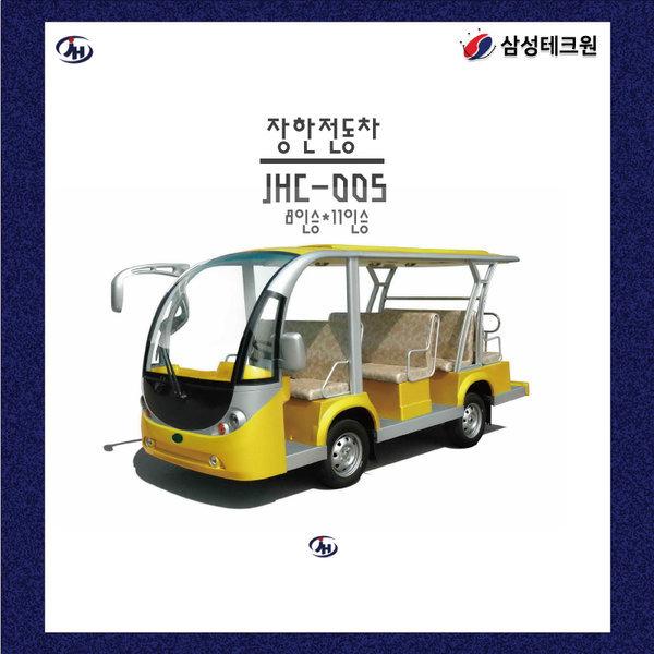 삼성테크원장한모터스 전동차 JHC-005 승용. 화물