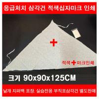 적색십자마크 인쇄 응급처치실습 삼각건 삼각붕대