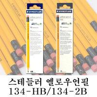옐로우연필 134-HB/134-2B