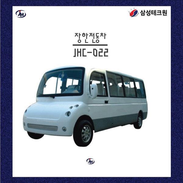 삼성테크원장한모터스 전동차 JHC-022 승용. 화물