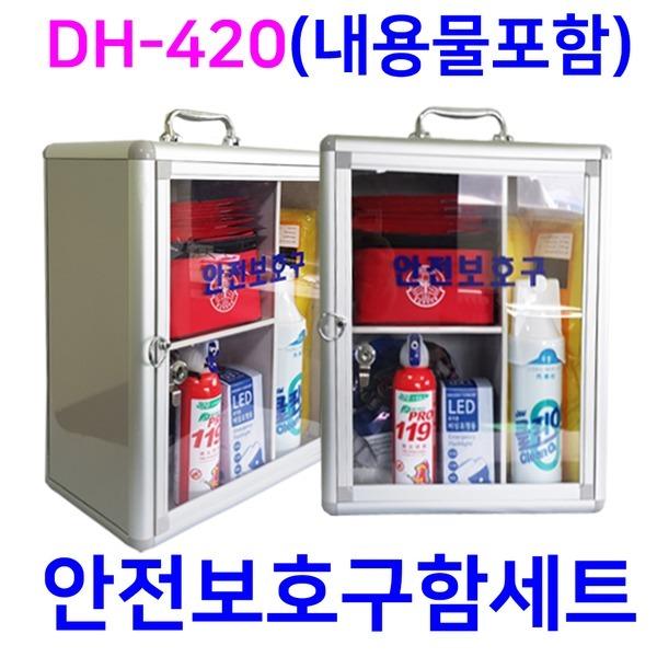 DH-420세트안전보호구함 비상구급함 소형안전보호구함