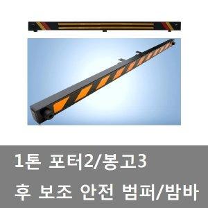 대성부품/1톤 뒷범퍼/봉고3/포터2/화물차/트럭/후밤바