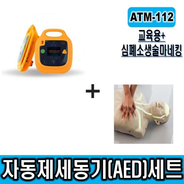 ATM-112 AED교육용+심폐소생술 마네킹 세트