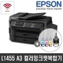 엡손 L1455 정품 무한 A3 팩스복합기(잉크포함)
