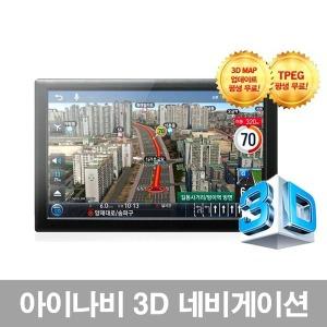 아이나비 LS300/LS500 T 7인치 3D HD-DMB 네비게이션