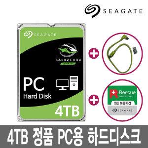 4TB Barracuda ST4000DM004 HDD +무료복구서비스증정+