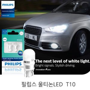 T10 LED/번호판등/미등/실내등/브레이크등/백광6000k