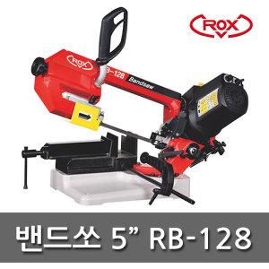ROX 밴드쏘/RB-128/RB128/5인치/록스/줄톱/띠톱/휴대
