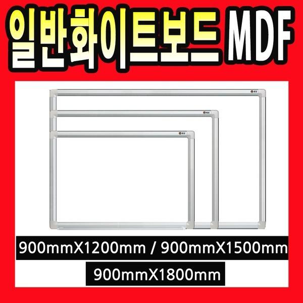 화이트보드MDF 보드판 게시판 90cm 120cm 150cm 180cm