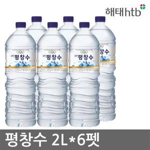 강원평창수 2Lx6펫/ 해태htb/생수/샘물/음료/암반수