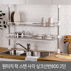 스텐 기둥식 싱크대선반 800 2단 주방싱크대 수납정리