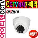 다후아 HAC-HDW1200R 200만화소 돔 적외선 CCTV카메라