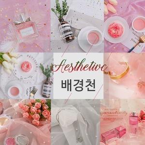 라이트앤 에스테틱 촬영용 천/악세사리 사진촬영소품
