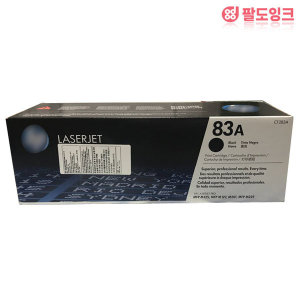 HP 정품 CF283A NO.83A M201dw M201n M125A M127fn