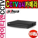다화 XVR-5116HS-X 200만화소 16채널 녹화기 CCTV