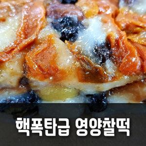 심순례떡이야기 영양찰떡 2kg 맛있는 떡