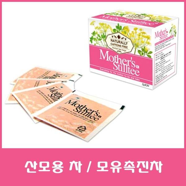 NEW마더스스틸티2gx20티백(모유수유 촉진/수유차)