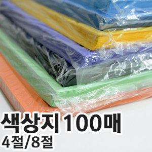 색상지 100매묶음/양면/색지/색도화지/미술/공예