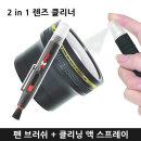 휴대용 렌즈 청소 도구 스프레이 렌즈 펜 + 극세사 융
