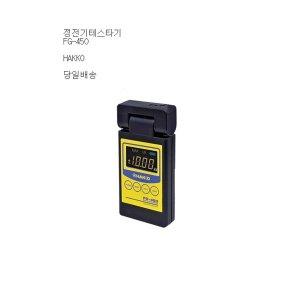 fg-450/fg450/정전기테스타기/하코/HAKKO/정품