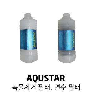 아쿠스타 수돗물 필터 연수 정수 화장실 녹물 유충
