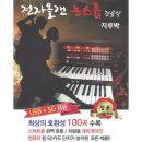 전자올갠논스톱경음악지루박 100곡 USB/차량용mp3노래
