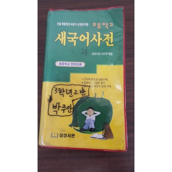 새국어사전초등학교전학년용2010년인쇄  /헌책