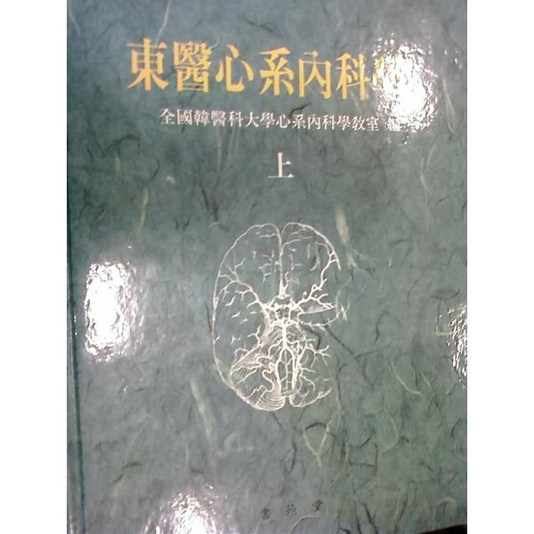 동의심계내과학 (상) /(전국한의과대학심계내과학교실/하단참조)
