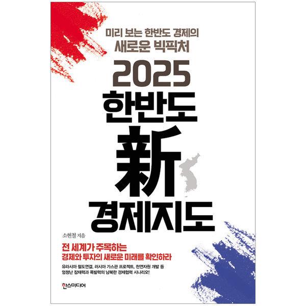 2025 한반도 新경제지도 - 미리 보는 한반도 경제의 새로운 빅픽처 한스미디어