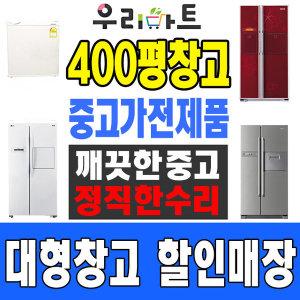 중고소형냉장고 중고냉장고 중고세탁기 전국배송