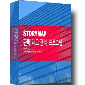 스토리맵 판매재고 관리 프로그램/ STORYMAP 판매관리