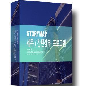 STORYMAP 세무회계 / 간편장부관리 프로그램 스토리맵