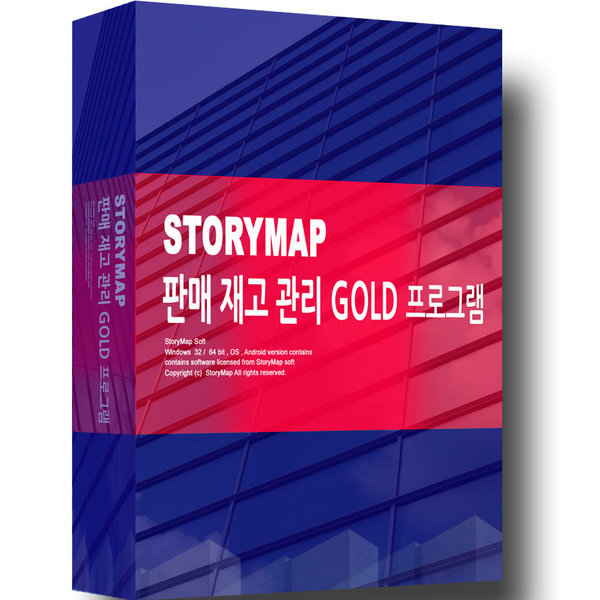 스토리맵 판매재고관리골드+사은품 급여관리 프로그램