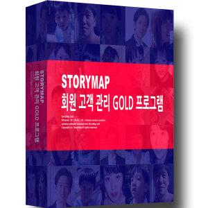 스토리맵 회원관리 골드 프로그램 + 사은품 급여관리