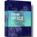 STORYMAP 카센터 프로그램 /차계부 정비소 정비명세표