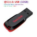 샌디스크 USB 32GB Flash Drive Cruzer Blade SanDisk
