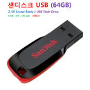 샌디스크 USB 64GB Flash Drive Cruzer Blade SanDisk