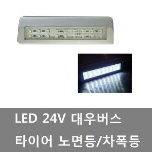 대성부품/24V LED 대우버스 타이어등/노면등/차폭등