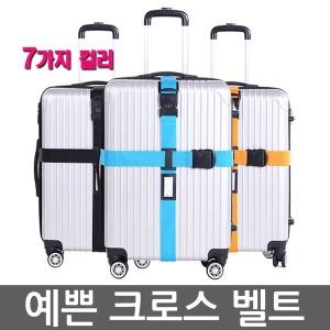 여행용 캐리어가방 보호 잠금 크로스벨트 네임택 끈
