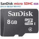 효도라디오SD카드 8GB샌디스크 microSDHC메모리벌크칩