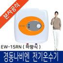 전기온수기 EW-15RN ( 15L / 벽걸이 ) 공식특화점