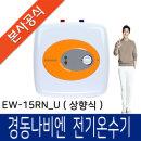 전기온수기 EW-15RN_U ( 15L / 바닥설치 ) 공식특화점