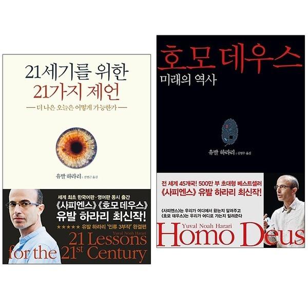 21세기를 위한 21가지 제언+호모 데우스 2권 낱권세트 (사은품증정) 책 도서 김영사