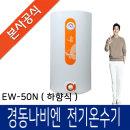 전기온수기 EW-50N (50L / 벽걸이 / 세로) 공식특화점