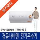전기온수기 EW-50NH (50L / 벽걸이 / 가로) 공식특화점