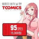 (투믹스) 1만5천권