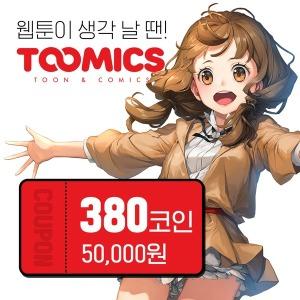 (투믹스) 5만원권