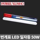 금호 LED 일자등 50W/파랑 등기구 형광등 조명 led등